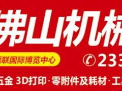 第14届中国佛山机械装备展览会