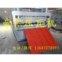 广西彩钢成型机厂家 豪信机械现货直营价格优惠