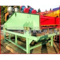细砂回收机选润洋 产品经久耐用 价格优惠