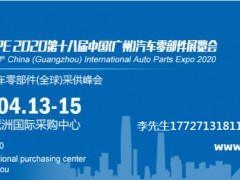 2020第十八届中国(广州)国际汽车零部件展览会