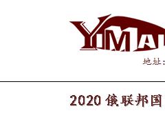 2020年2月俄罗斯(莫斯科)纺织工业博览会