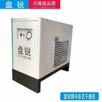 盘锐牌冷冻式干燥机空气压缩机1.5~6立方螺杆机过滤器