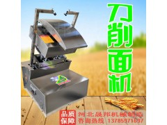 机器人刀削面机商用不锈钢单刀削面机面馆专用晟邦双刀削面机器人