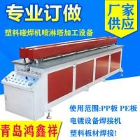 自动碰焊机 塑料板接板机 PP塑料板材对接机