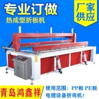 PP/PE塑料板折板机 聚丙烯热成型折板机 塑料角度折弯机