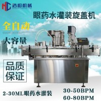 上海高速眼药水灌装机,全自动液体灌装,滴眼液灌装设备