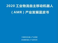 AMR产业蓝皮书全球首发,第四代自主移动机器人登上历史舞台